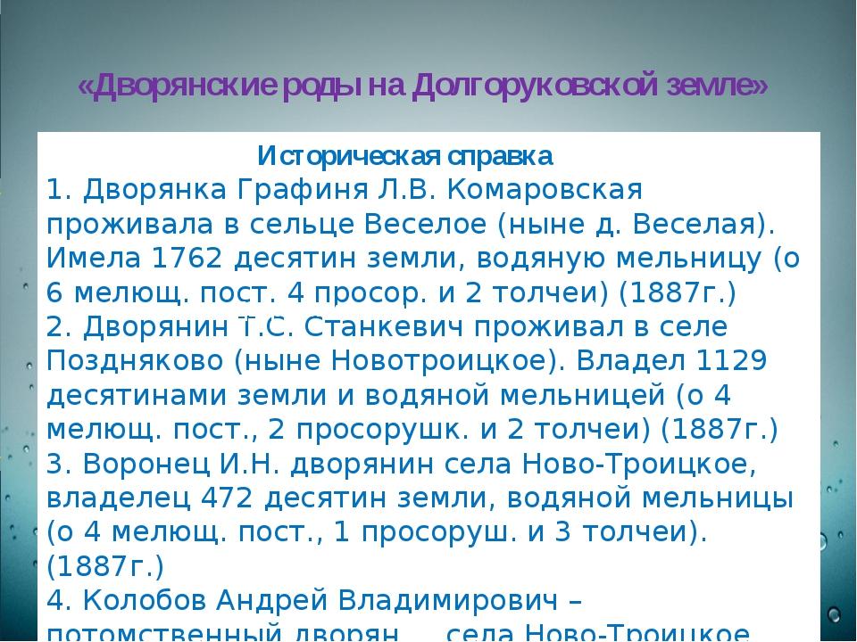Историческая справка 1. Дворянка Графиня Л.В. Комаровская проживала в сельце...