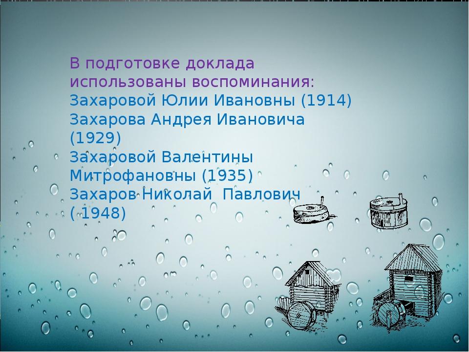 В подготовке доклада использованы воспоминания: Захаровой Юлии Ивановны (191...