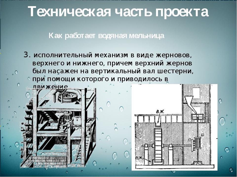3. исполнительный механизм в виде жерновов, верхнего и нижнего, причем верхн...