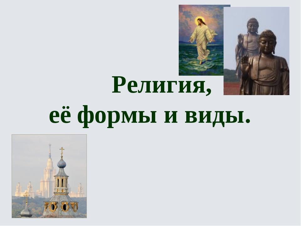 Религия, её формы и виды.