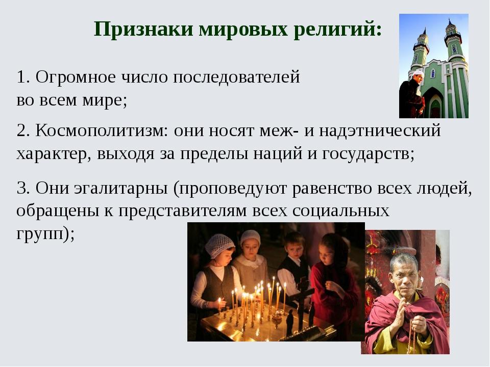 Признаки мировых религий: 1. Огромное число последователей во всем мире; 2. К...