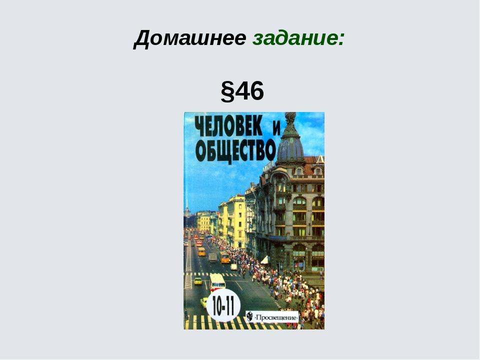 Домашнее задание: §46