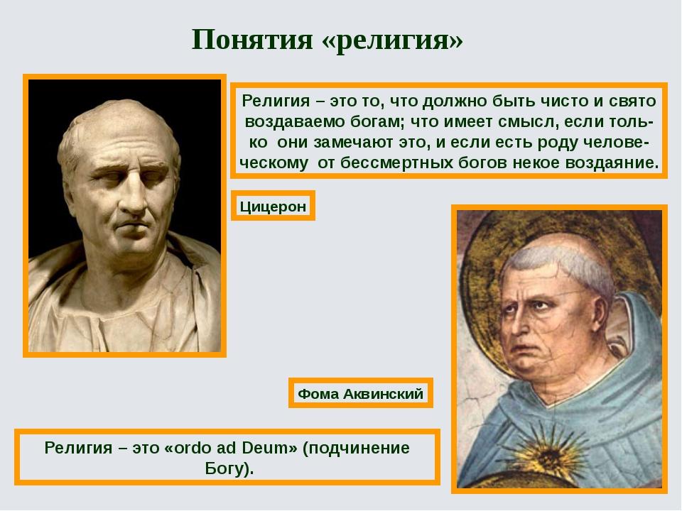 Цицерон Фома Аквинский Религия – это то, что должно быть чисто и свято воздав...