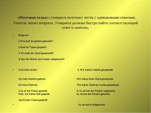 «Мозговая атака»: учащиеся получают листы с одинаковыми ответами. Учитель чи