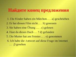 Найдите конец предложения 1. Die Kinder haben ein Märchen… . a) geschrieben