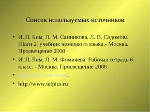 Список используемых источников И. Л. Бим, Л. М. Санникова, Л. В. Садомова Шаг