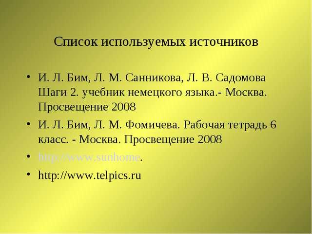 Список используемых источников И. Л. Бим, Л. М. Санникова, Л. В. Садомова Шаг...