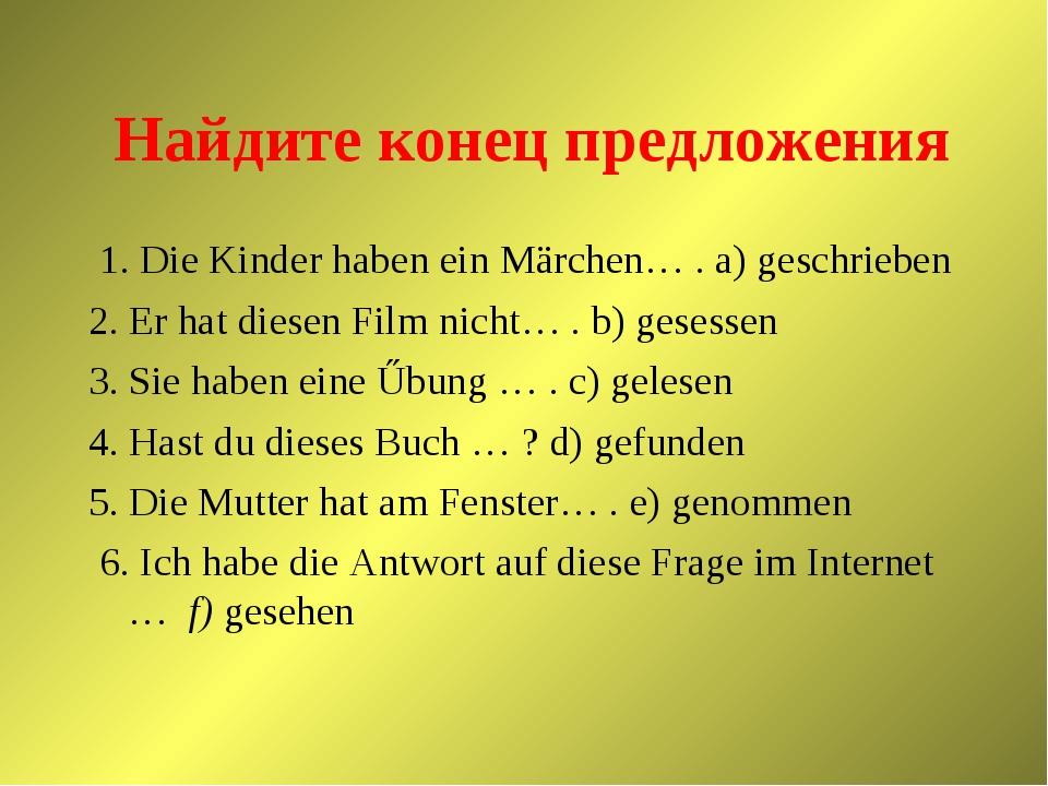 Найдите конец предложения 1. Die Kinder haben ein Märchen… . a) geschrieben...
