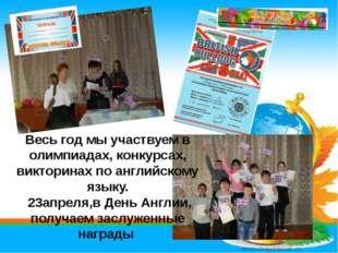 Весь год мы участвуем в олимпиадах, конкурсах, викторинах по английскому язык