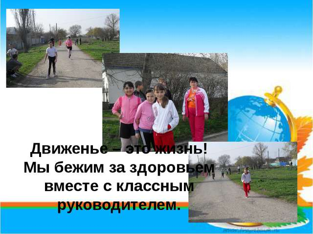 Движенье – это жизнь! Мы бежим за здоровьем вместе с классным руководителем.