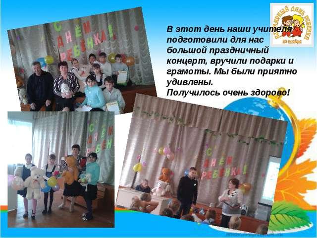 В этот день наши учителя подготовили для нас большой праздничный концерт, вру...