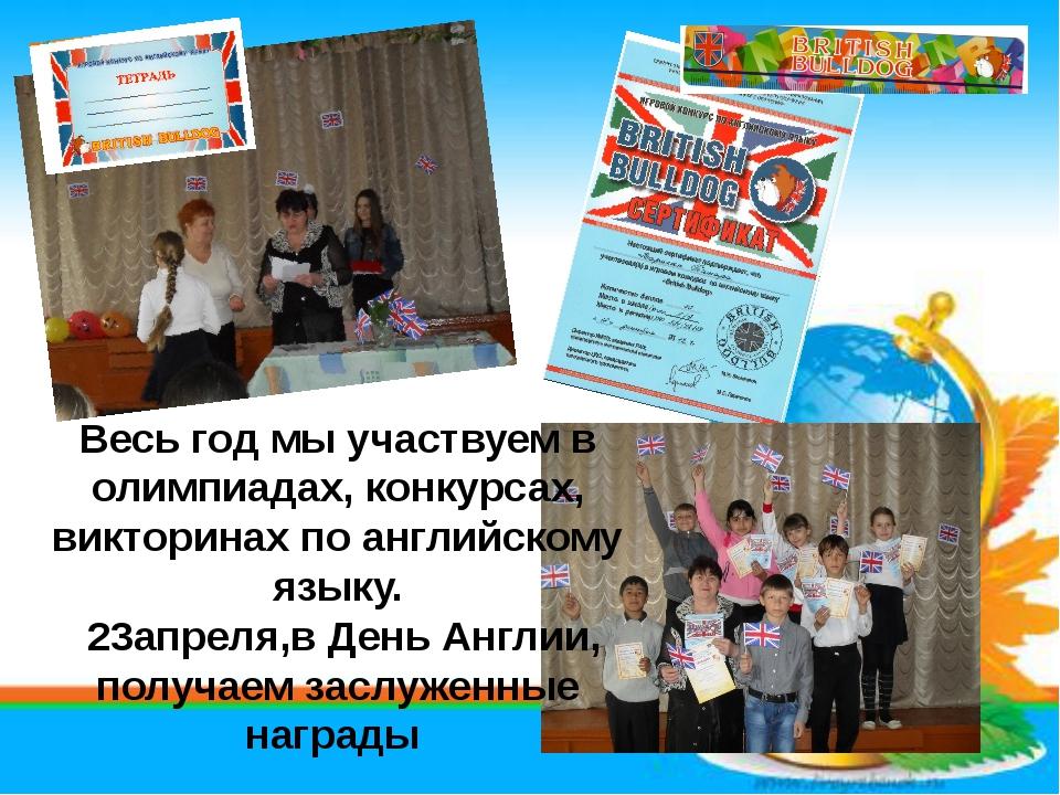 Весь год мы участвуем в олимпиадах, конкурсах, викторинах по английскому язык...