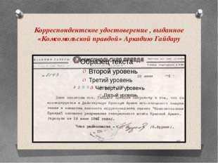 Корреспондентское удостоверение , выданное «Комсомольской правдой» Аркадию Га
