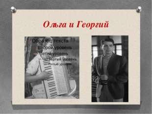 Ольга и Георгий