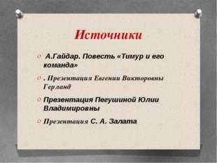 Источники А.Гайдар. Повесть «Тимур и его команда» . Презентация Евгении Викто