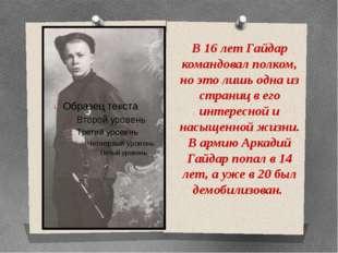 В 16 лет Гайдар командовал полком, но это лишь одна из страниц в его интерес