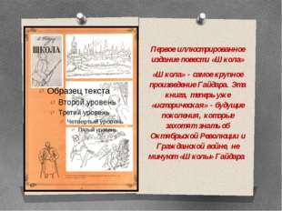 Первое иллюстрированное издание повести «Школа» «Школа» - самое крупное прои
