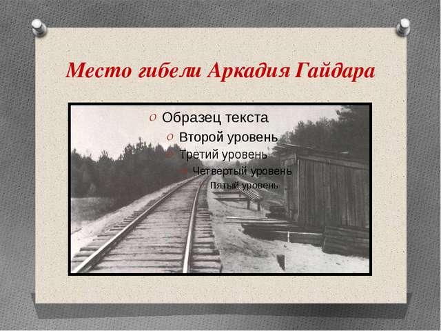 Место гибели Аркадия Гайдара
