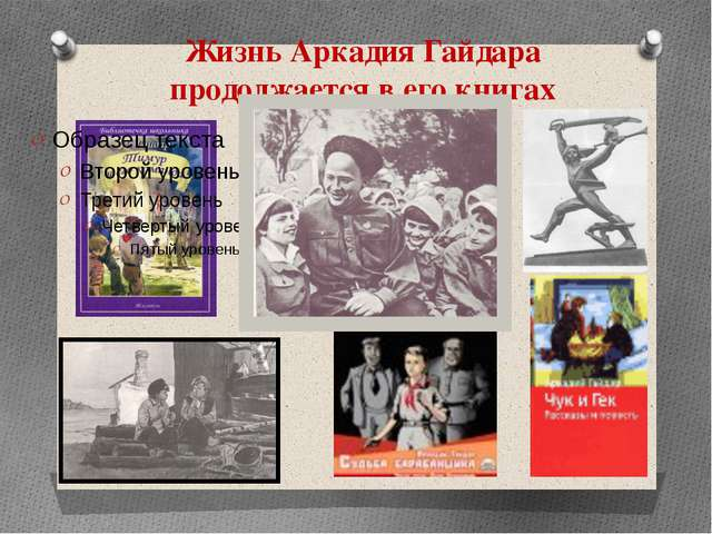 Жизнь Аркадия Гайдара продолжается в его книгах