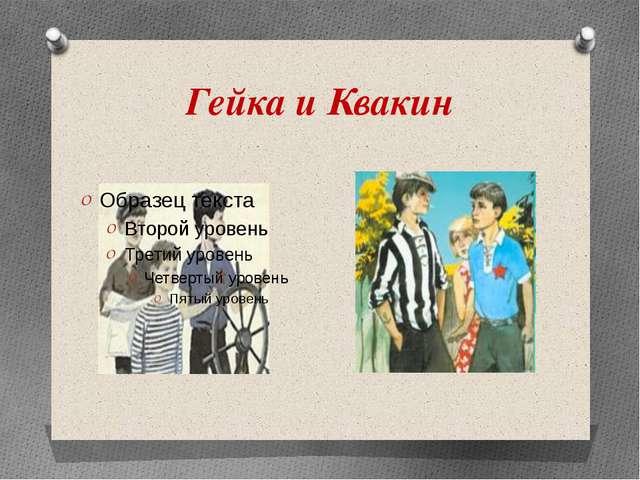 Гейка и Квакин