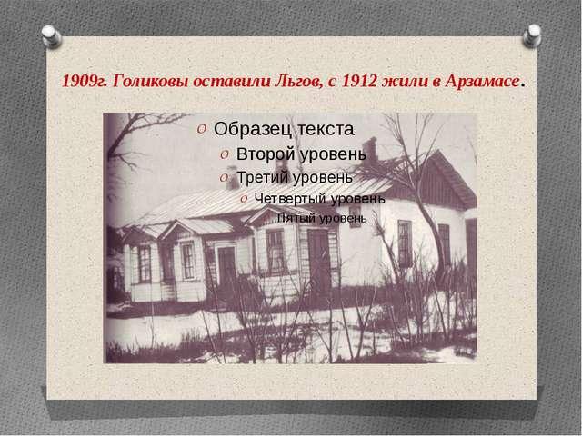 1909г. Голиковы оставили Льгов, с 1912 жили в Арзамасе.