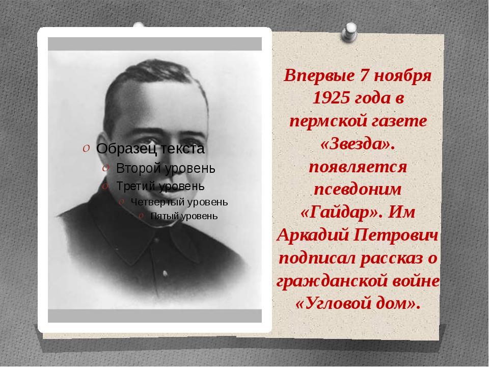 Впервые 7 ноября 1925 года в пермской газете «Звезда». появляется псевдоним...