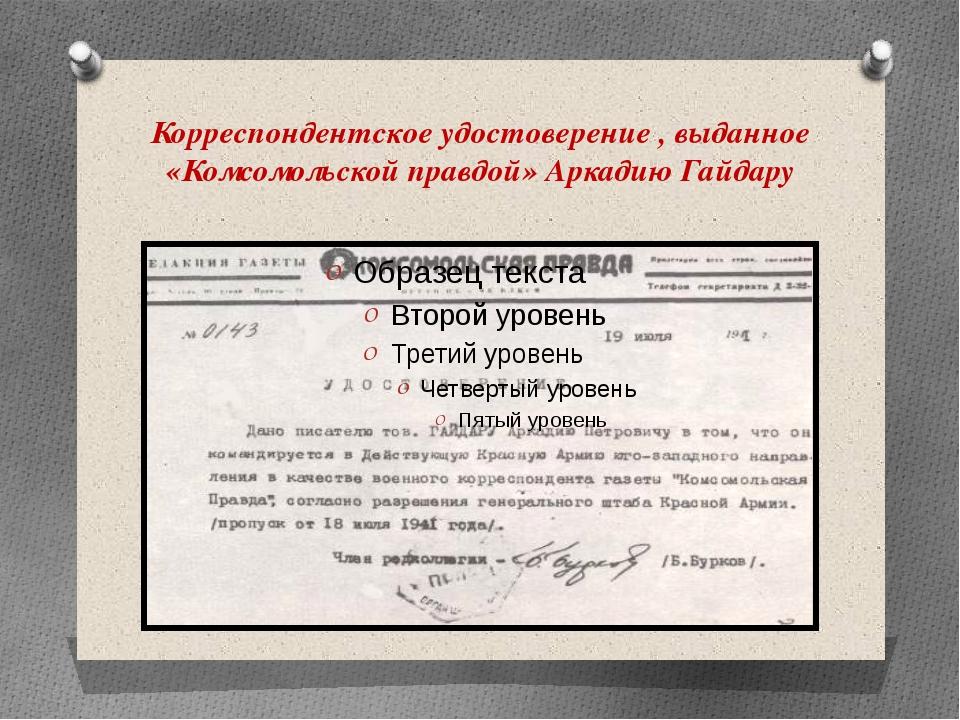 Корреспондентское удостоверение , выданное «Комсомольской правдой» Аркадию Га...