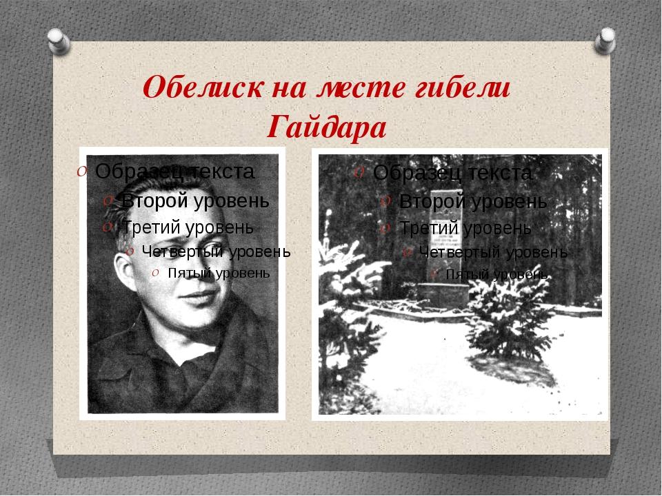 Обелиск на месте гибели Гайдара