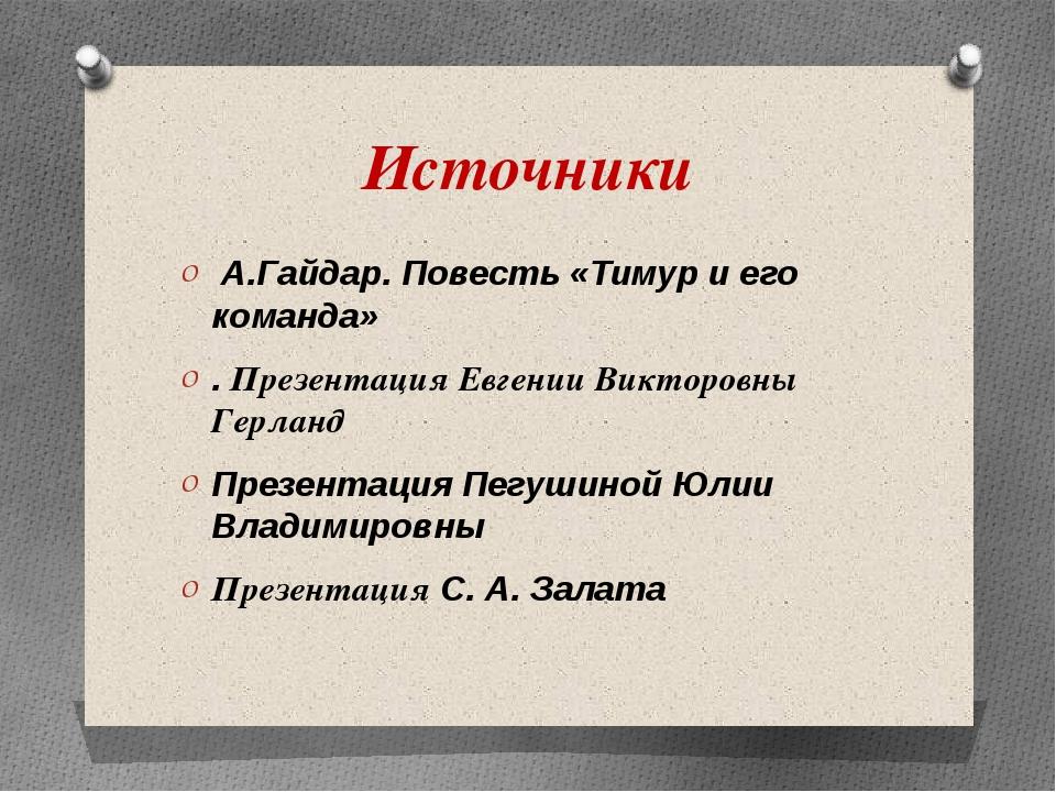 Источники А.Гайдар. Повесть «Тимур и его команда» . Презентация Евгении Викто...