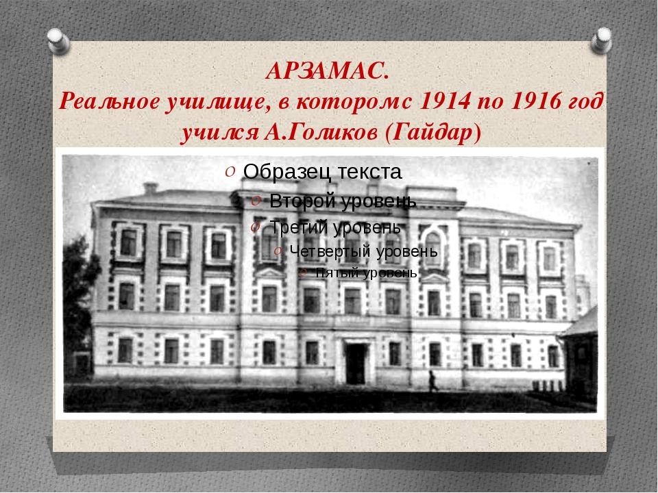 АРЗАМАС. Реальное училище, в котором с 1914 по 1916 год учился А.Голиков (Гай...