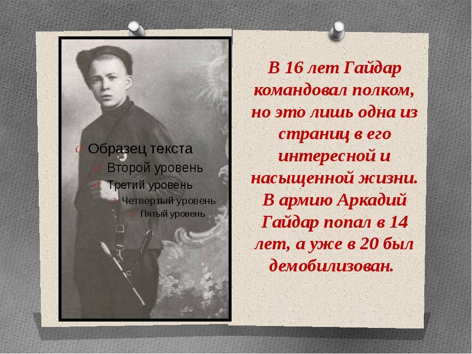В 16 лет Гайдар командовал полком, но это лишь одна из страниц в его интерес...