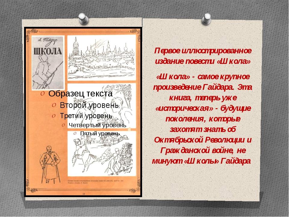 Первое иллюстрированное издание повести «Школа» «Школа» - самое крупное прои...