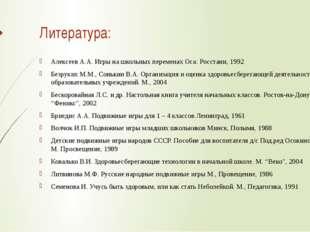 Литература: Алексеев А.А. Игры на школьных переменах Оса: Росстани, 1992 Безр