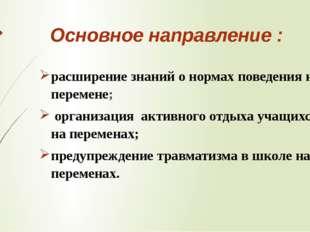 Основное направление : расширение знаний о нормах поведения на перемене; орг