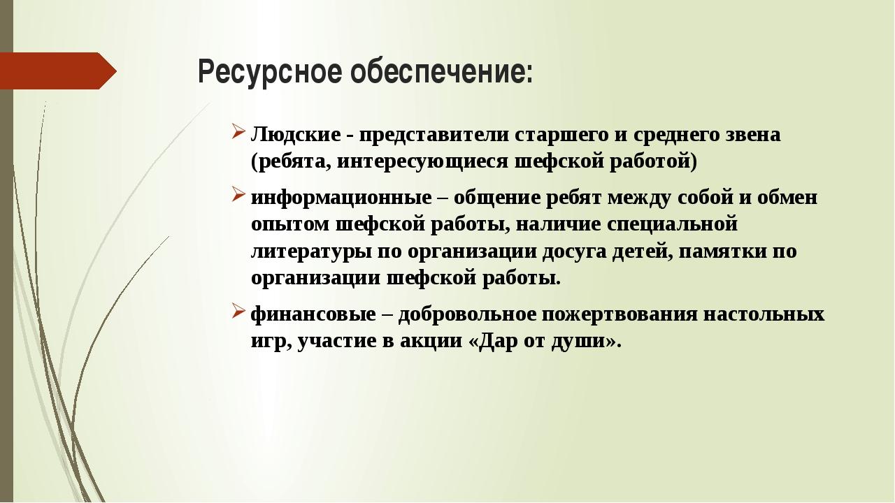 Ресурсное обеспечение: Людские - представители старшего и среднего звена (реб...