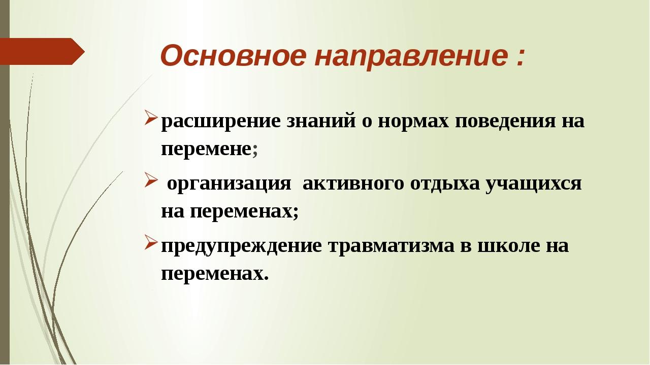 Основное направление : расширение знаний о нормах поведения на перемене; орг...