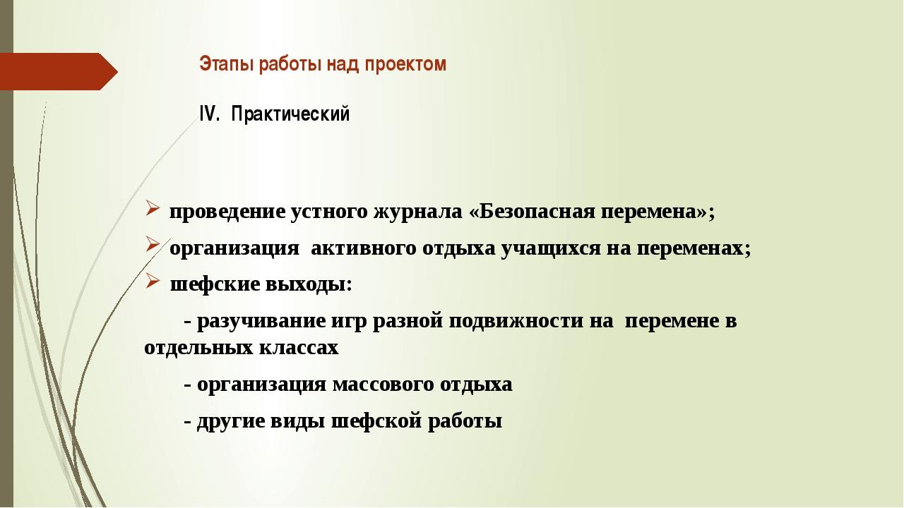 Этапы работы над проектом IV. Практический проведение устного журнала «Безопа...