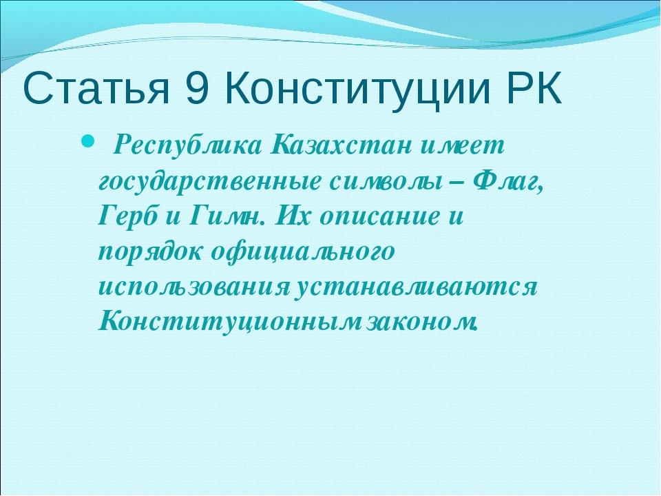 Статья 9 Конституции РК Республика Казахстан имеет государственные символы –...