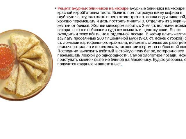 Рецепт блинчиков с крахмала