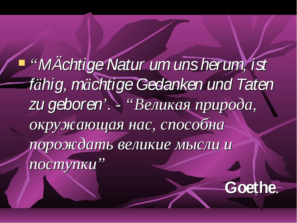 """""""MÄchtige Natur um uns herum, ist fähig, mächtige Gedanken und Taten zu gebor..."""
