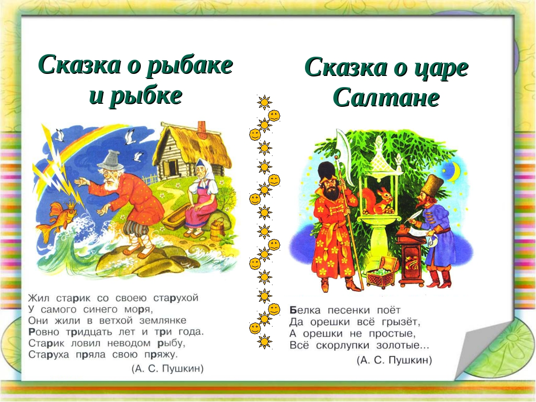 Сказка о царе Салтане Сказка о рыбаке и рыбке