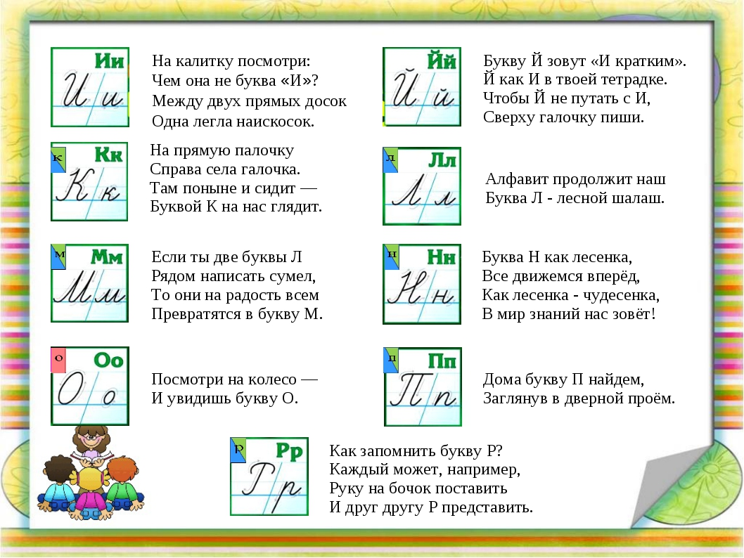 Проект на тему алфавит для 1 класса своими руками фото 29