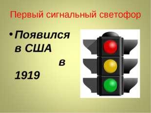 Первый сигнальный светофор Появился в США в 1919
