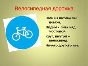 Велосипедная дорожка Шли из школы мы домой, Видим - знак над мостовой. Круг,