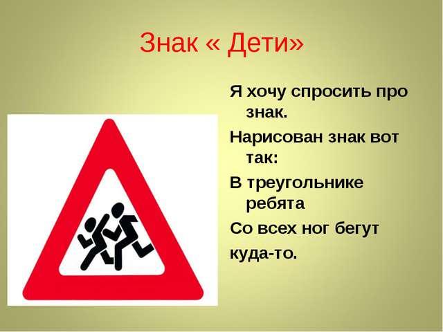 Знак « Дети» Я хочу спросить про знак. Нарисован знак вот так: В треугольнике...