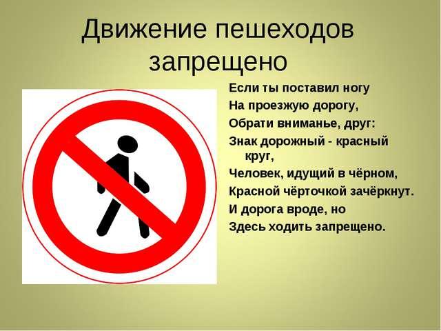 Движение пешеходов запрещено Если ты поставил ногу На проезжую дорогу, Обрати...