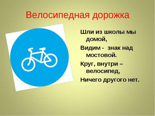 Велосипедная дорожка Шли из школы мы домой, Видим - знак над мостовой. Круг,...