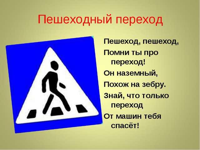 Пешеходный переход Пешеход, пешеход, Помни ты про переход! Он наземный, Похож...