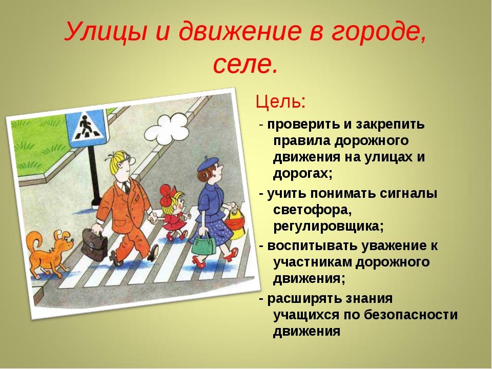 Улицы и движение в городе, селе. Цель: - проверить и закрепить правила дорожн...