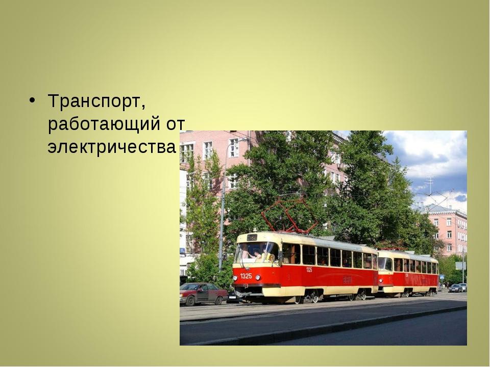 Транспорт, работающий от электричества
